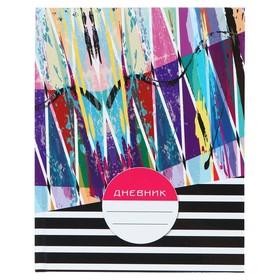 Дневник твёрдая обложка, 1-11 классы, 40 листов «Полоски», глянцевая ламинация