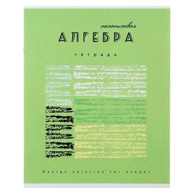 """Тетрадь предметная «Арт», 40 листов в клетку """"Алгебра"""" со справочным материалом, обложка мелованный картон, ВД-лак"""