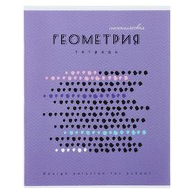 Тетрадь предметная Арт 40 листов в клетку «Геометрия», мелованный картон, ВД-лак, со справочными материалами