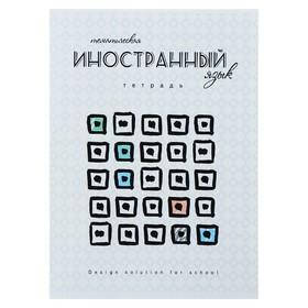 Тетрадь предметная Арт 40 листов в клетку «Иностранный язык», мелованный картон, ВД-лак, со справочными материалами