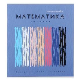 """Тетрадь предметная «Арт», 40 листов в клетку """"Математика"""" со справочным материалом, обложка мелованный картон, ВД-лак"""