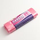 Пакеты многофункциональные, 25×29 см, 50 шт в рулоне, цвет розовый