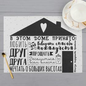 Салфетка на стол «Дом», ПВХ, 40х29 см