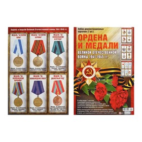 """Набор карточек """"Ордена и медали великой отечественной войны"""" 7 шт, А4"""