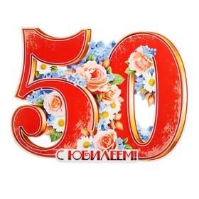 "Плакат ""С Юбилеем! 50"" цветы, А2"