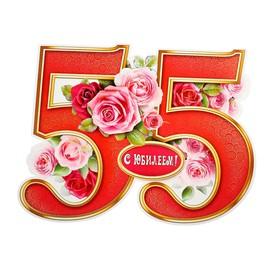 """Плакат """"С Юбилеем! 55"""" розовые розы, А2"""