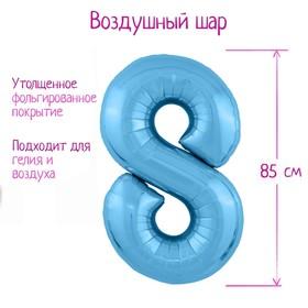 """Шар фольгированный 40"""" цифра """"8"""", цвет холодный голубой Slim"""
