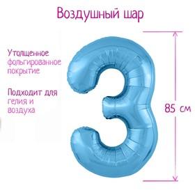 """Шар фольгированный 40"""" «Цифра 3», цвет холодный голубой Slim"""