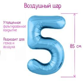 """Шар фольгированный 40"""" «Цифра 5», цвет холодный голубой Slim"""