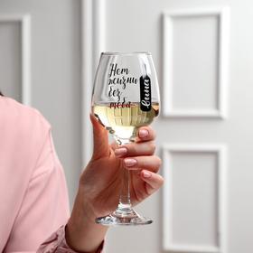 """Бокал для вина """"Нет жизни без вина"""""""
