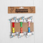 Набор декоративных прищепок «Единороги» 2×12,5×14,5 см, МИКС - фото 419743