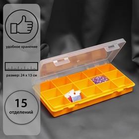 Органайзер 24 × 13 × 3,5 см, 15 отделений, цвет МИКС