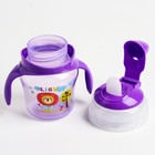 Поильник детский с силиконовым носиком, 120 мл.,, цвет фиолетовый - фото 105489844