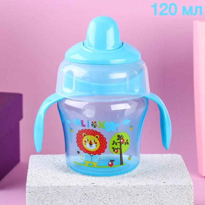 Поильник детский с силиконовым носиком, 120 мл., цвет голубой - фото 798472087