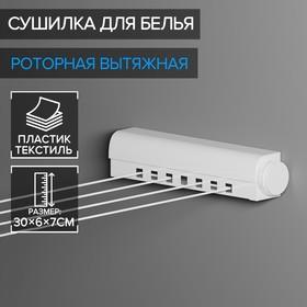 Сушилка для белья роторная 4 линии, пластик