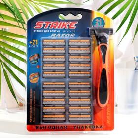 Бритвенный станок Strike, 3 лезвия, увлажняющая полоса, 20 шт - фото 7313025