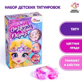 "A set of creative Design your image ""one unicorn's"""