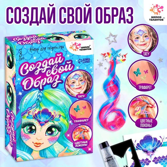 Набор детских татуировок для лица,цветных прядей и блёсток для тела «Русалочка»