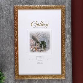 Gallery plastic photo frame 20x30 cm 813 gold