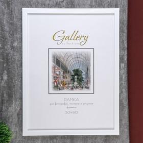 Gallery plastic photo frame 30x40 cm 861 white