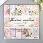 """Набор бумаги для скрапбукинга (36 листов)  """"Цветочная симфония"""" 30,5х30,5 см"""