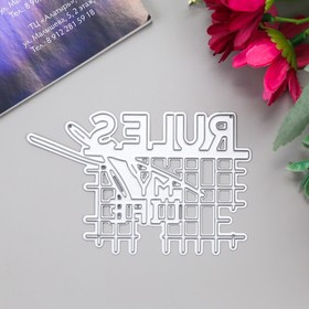 "Нож для вырубки ""Rules of my life"" 5,6х9 см"