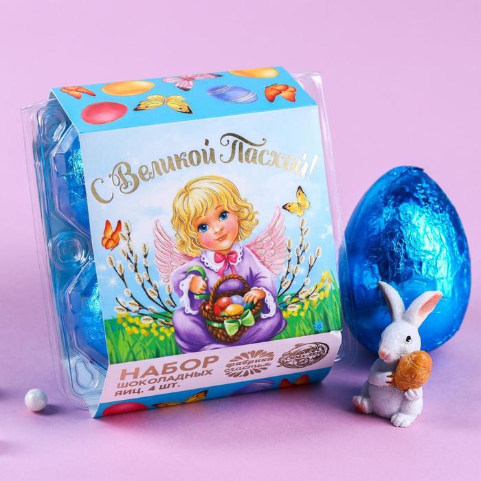 Шоколадные яйца «С Великой Пасхой», 4 шт.