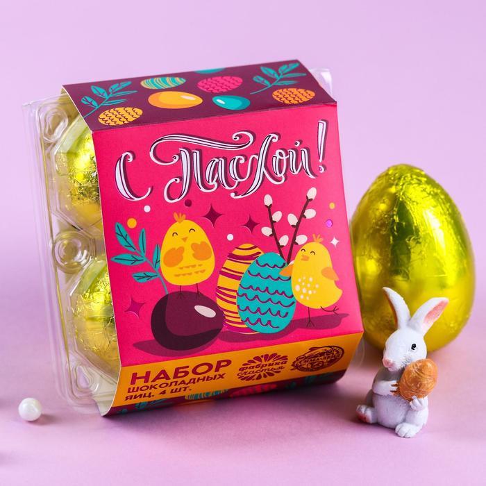 Шоколадные яйца «С Пасхой», 4 шт.