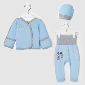 Комплект детский, цвет голубой, рост 56-62 см (18)