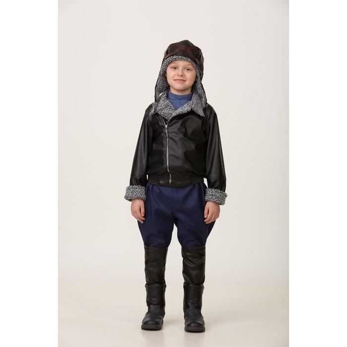 """Карнавальный костюм """"Лётчик"""", куртка, брюки, головной убор, р. 32, рост 128 см - фото 105522312"""