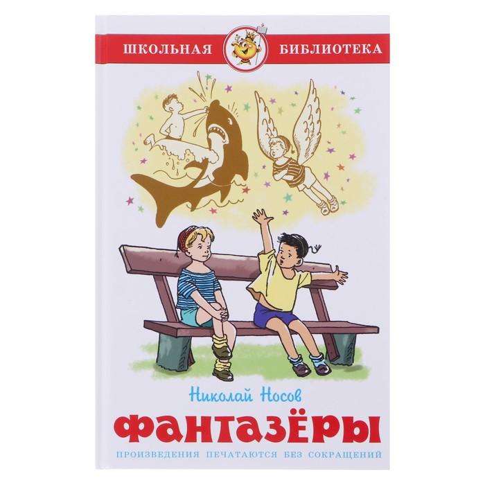 «Фантазёры» Н.Носов, 90 стр. - фото 969388