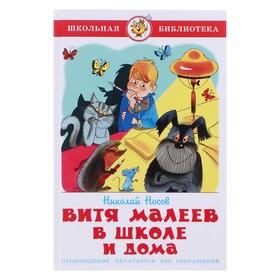 «Витя Малеев в школе и дома» Н.Носов, 176 стр.