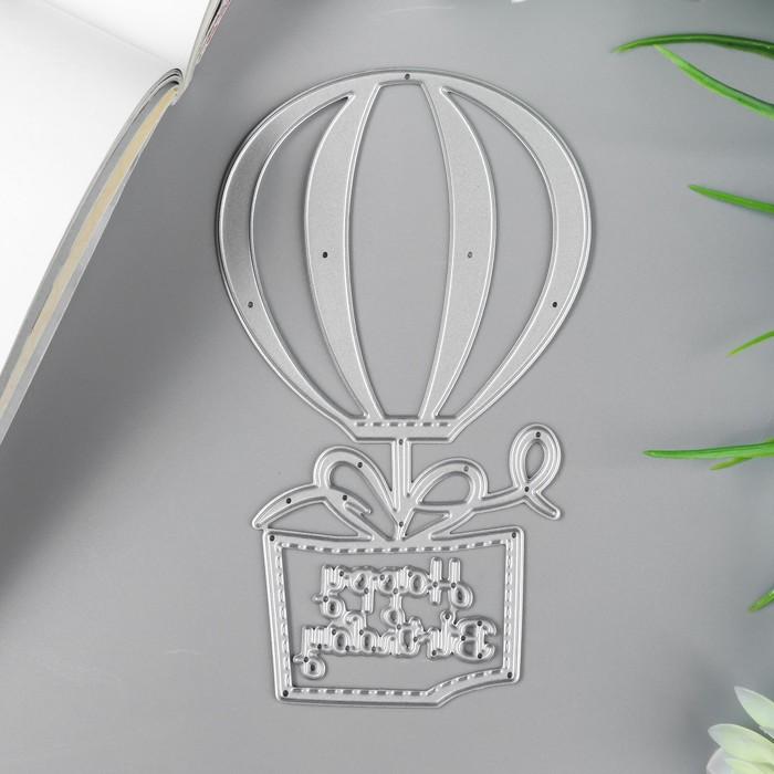 """Нож для вырубки сталь """"Воздушный шар"""" 12,3х7,2 см - фото 798473724"""