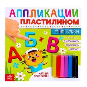 Книга аппликации пластилином «Учим буквы», 12 стр.