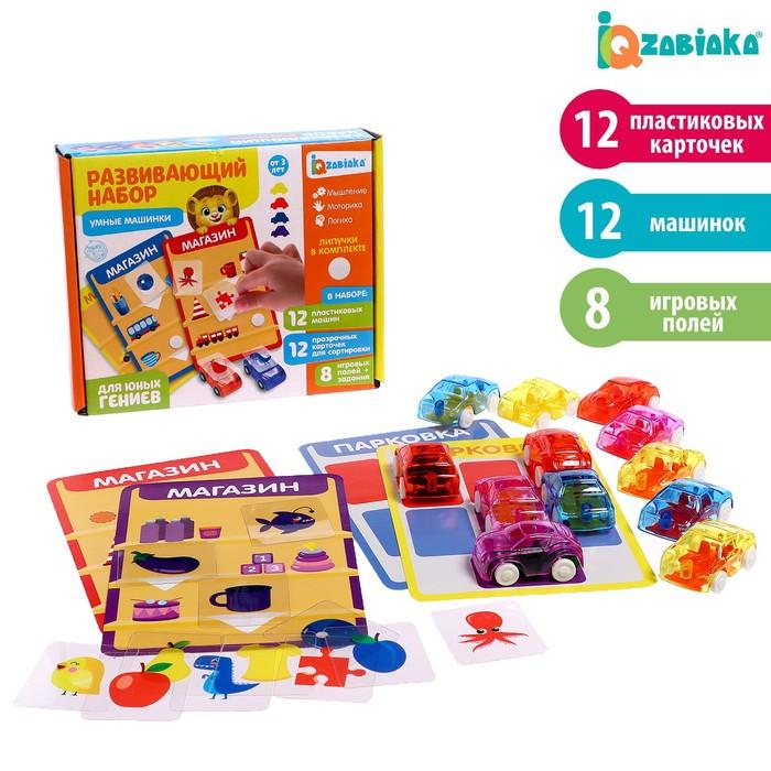 Развивающий набор-сортер «Умные машинки»,12 машинок, пластиковые карточки, по методике Монтессори - фото 798474737