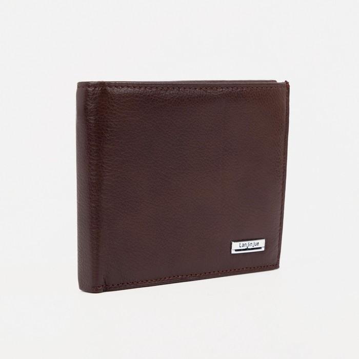 Портмоне мужское, 1 отдел, цвет коричневый - фото 798474891