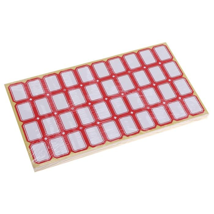 Набор 60 листов ценники самоклеящиеся 19*26 мм 40 штук на 1 листе
