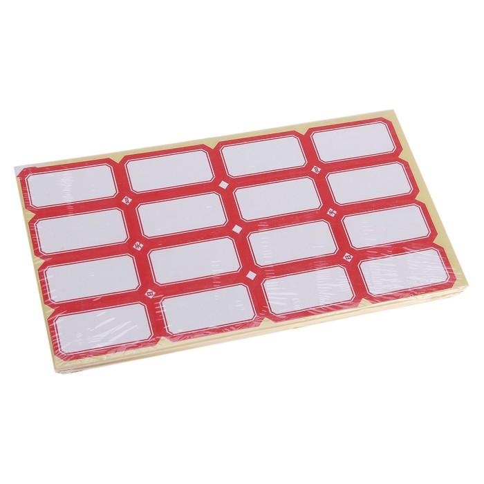 Набор 60 листов ценники самоклеящиеся 26*48 мм 16 штук на 1 листе