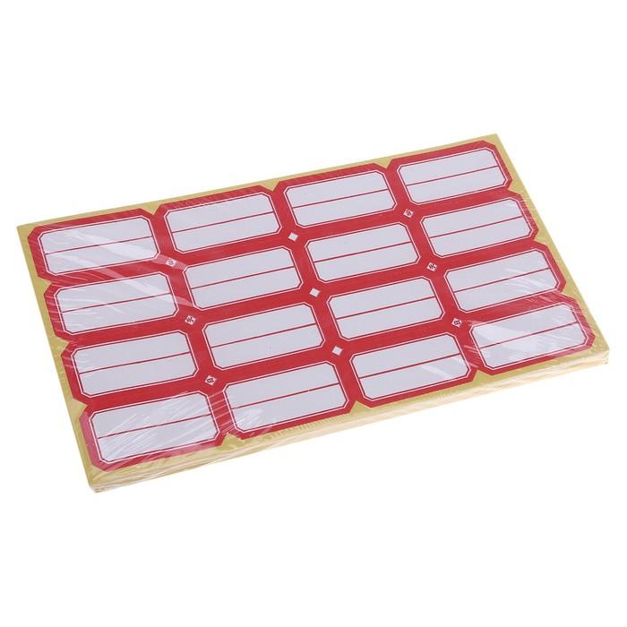 Набор 60 листов ценники самоклеящиеся 26*48мм 16шт на 1 листе