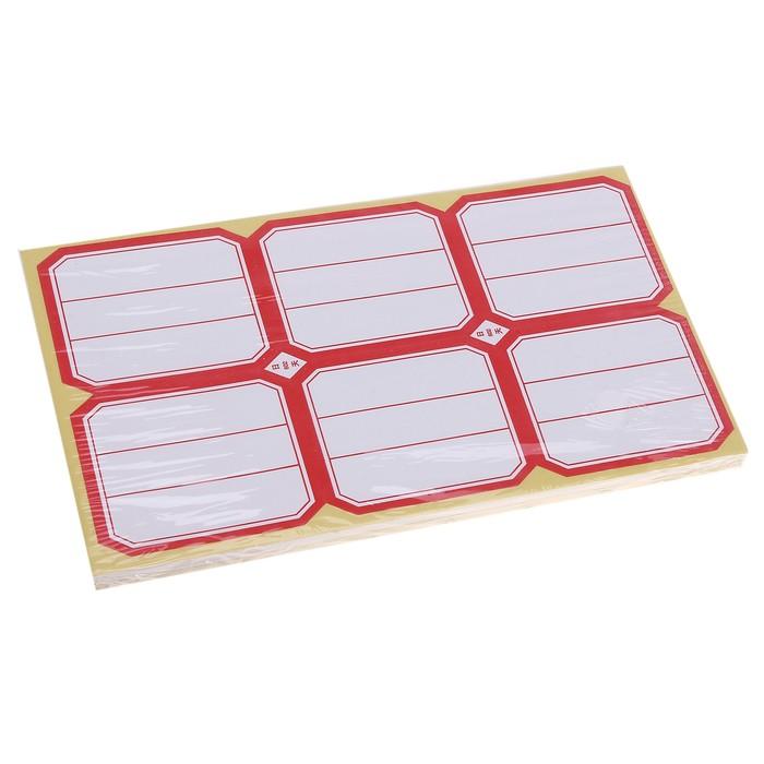 Набор 60 листов ценники самоклеящиеся 53*65мм 6шт на 1 листе