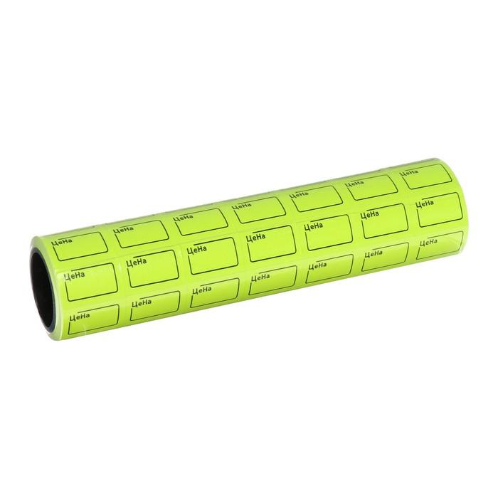 Набор из 7 роликов, в 1 ролике 200 шт, ценники самоклеящиеся 20*30мм желтые