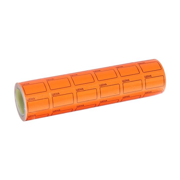 Набор из 6 роликов, в 1 ролике 200 шт, ценники самоклеящиеся 25*35мм оранжевые