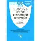 Налоговый кодекс Российской Федерации по состоянию на 15.03.2019 г. Части 1 и 2 (с таблицей изменений)