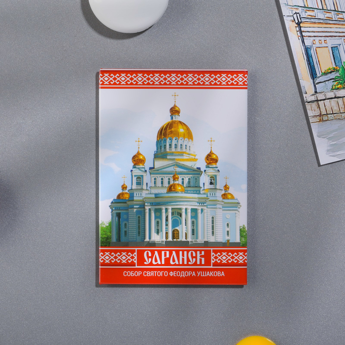 Магнит «Саранск. Собор Святого Фёдора Ушакова»