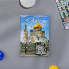 """Magnet sunset """"Omsk"""" (assumption Cathedral), 5.5 x 8 cm"""