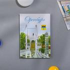 """Magnet sunset """"Orenburg"""" (bridge Europe-Asia), 5.5 x 8 cm"""