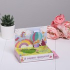 """Growing souvenir """"In the land of the unicorns"""" in the card"""