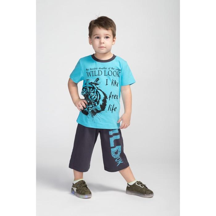 Комплект для мальчика, цвет бирюзовый/тёмно-серый, рост 104 см (56)