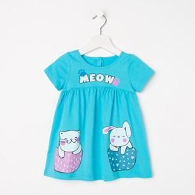Платье для девочки, цвет голубой, рост 86 см (52)