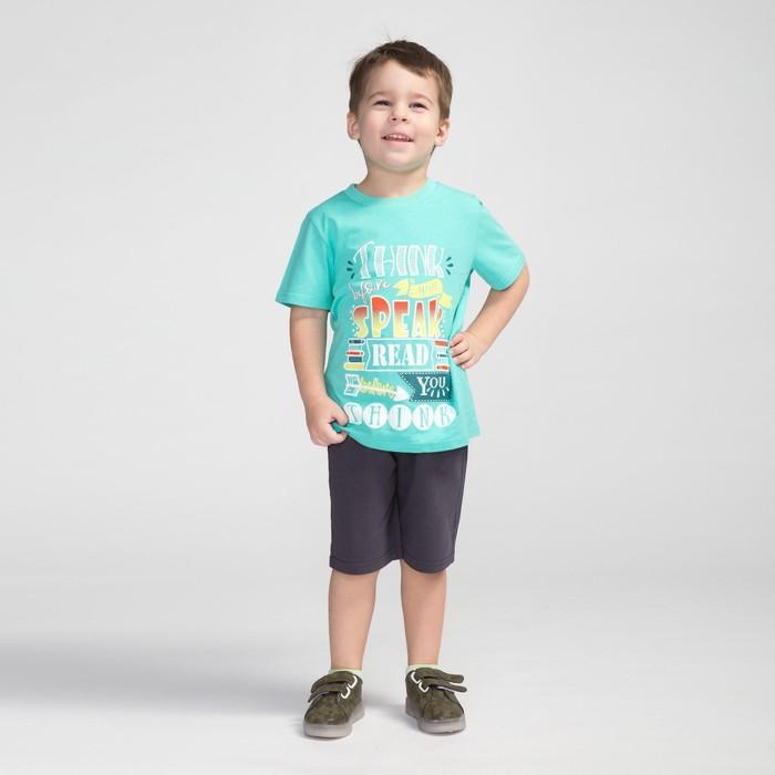 Комплект для мальчика, цвет мятный/тёмно-серый, рост 104 см (56)